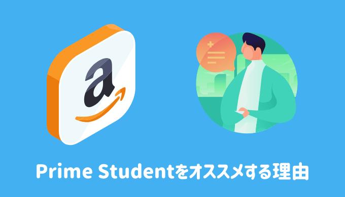Prime Studentをオススメする理由