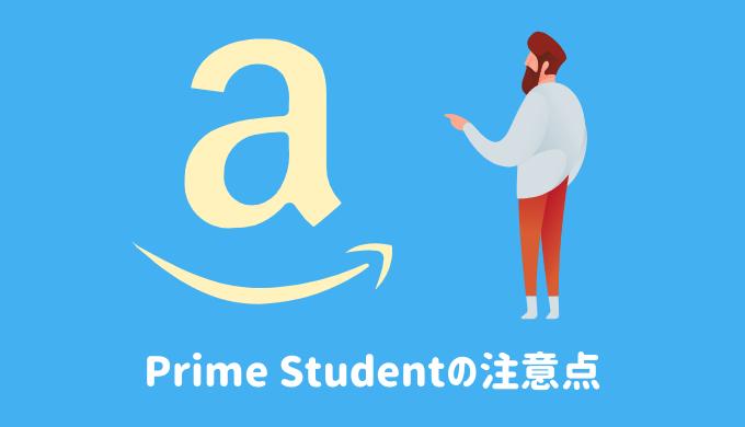 Prime Studentの注意点