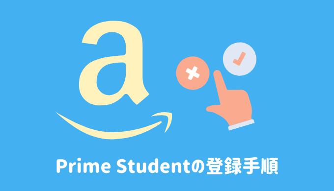 Prime Studentの登録手順