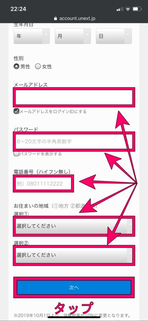 U-NEXTの登録手順3