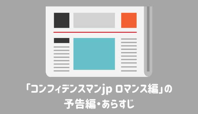 コンフィデンスマンjp ロマンス編のあらすじや予告編