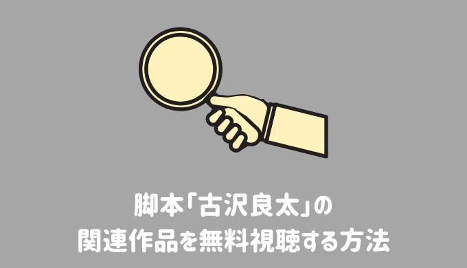 脚本「古沢良太」の関連作品を無料視聴する方法
