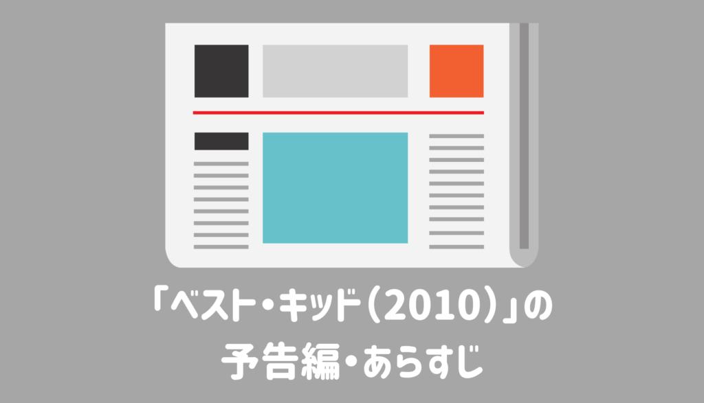 ベストキッド(2010)の予告編・あらすじ