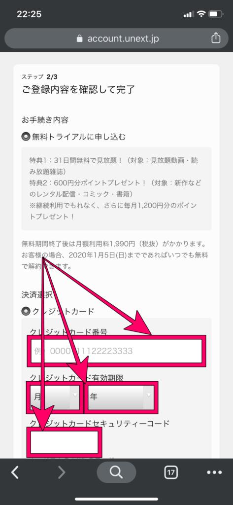 U-NEXTの登録手順4