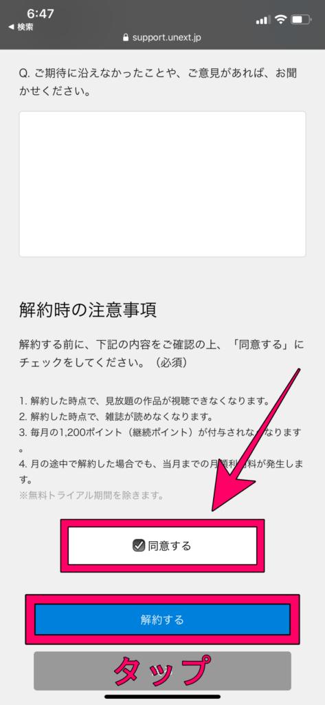 U-NEXTの解約手順8