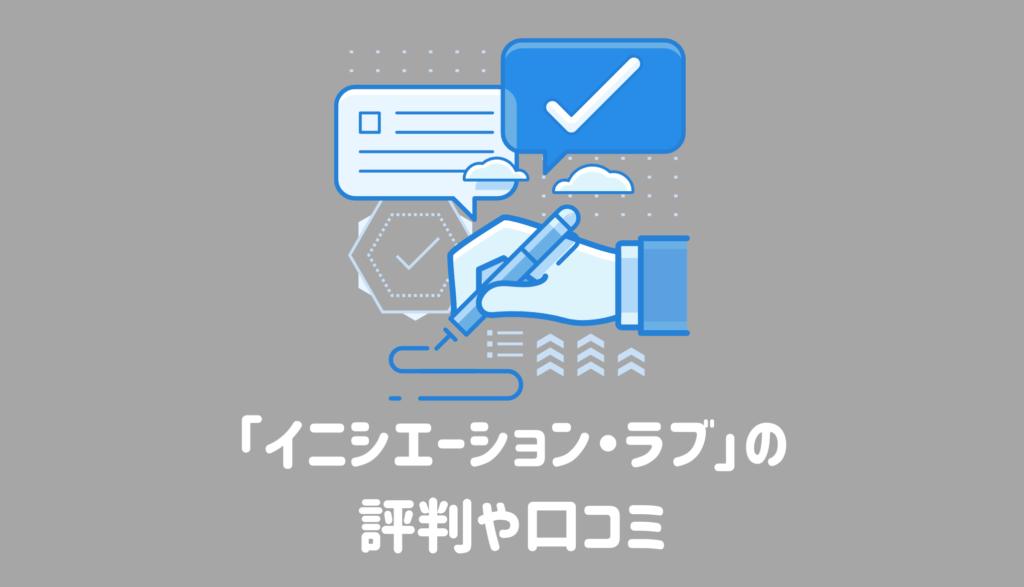 イニシエーション・ラブの評判・口コミ