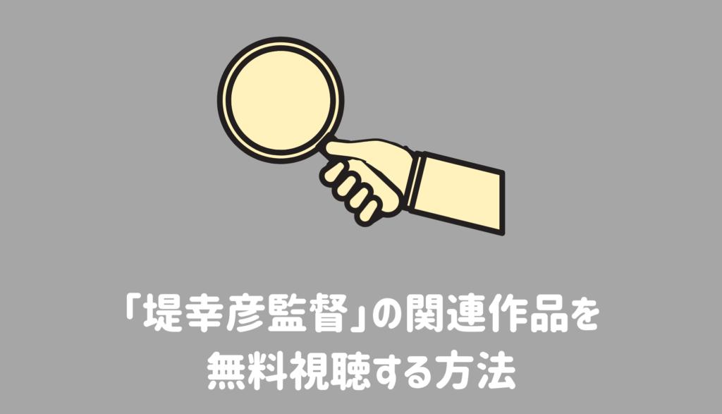 堤幸彦監督の関連作品を無料視聴する方法