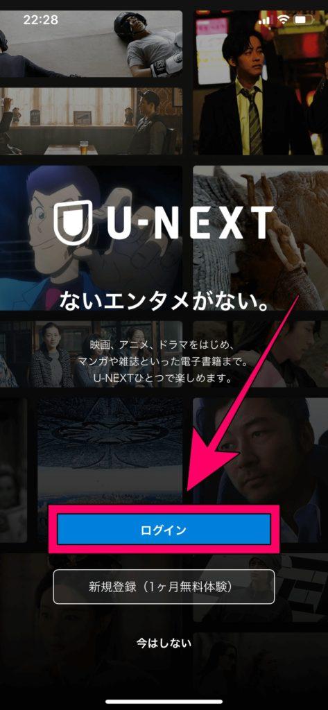 U-NEXTの登録手順11