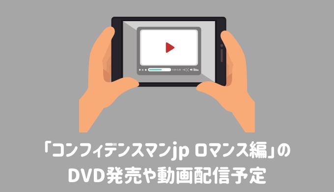 コンフィデンスマンjp ロマンス編のDVDや動画配信予定