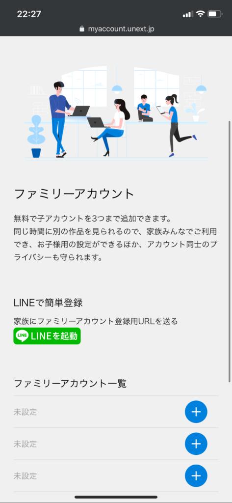U-NEXTの登録手順7