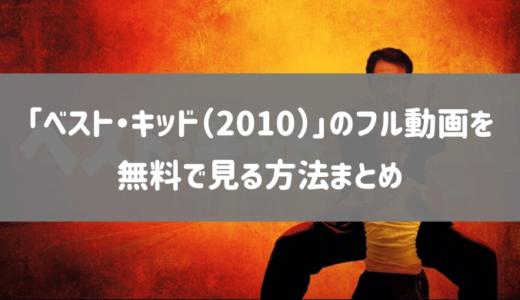 ベストキッド(2010)のフル動画を無料で見る方法