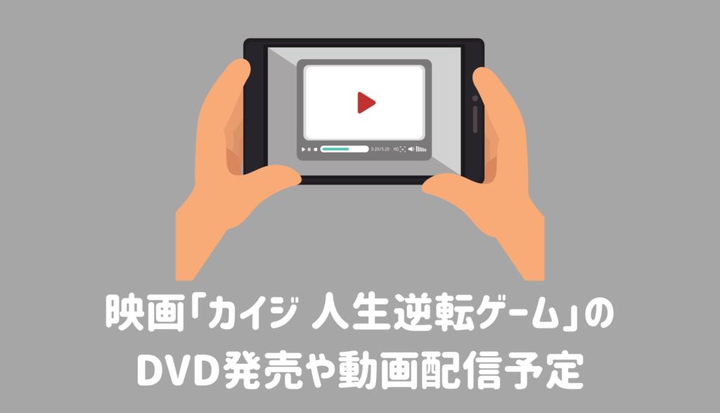 映画「カイジ 人生逆転ゲーム」のDVD発売や動画配信予定
