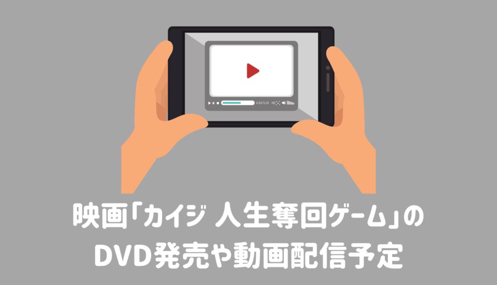 映画「カイジ 人生奪回ゲーム」のDVD発売や動画配信予定