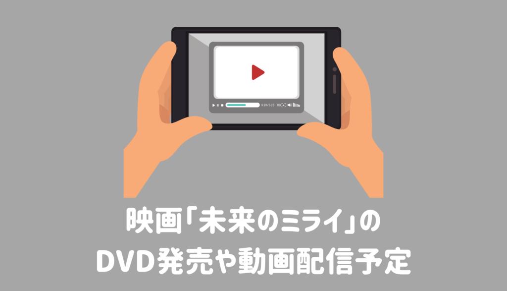 映画「未来のミライ」のDVD発売や動画配信予定