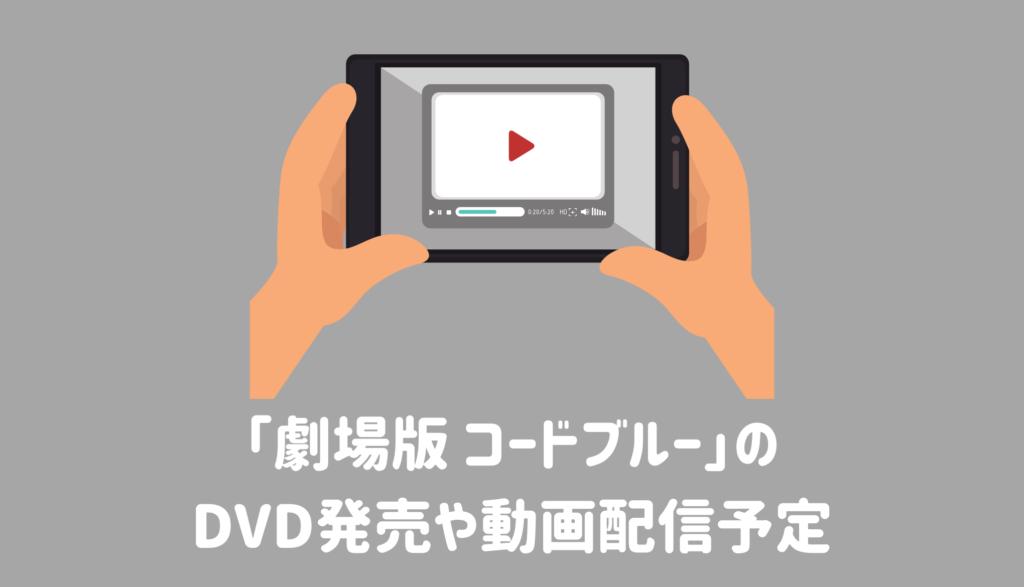「劇場版 コードブルー」のDVDや動画配信予定