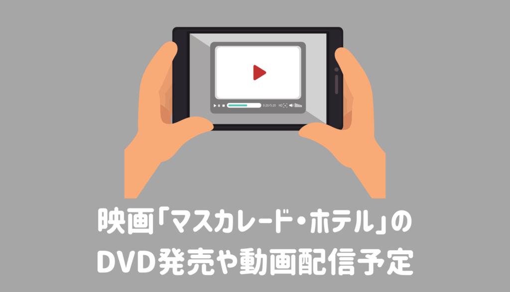 映画「マスカレード・ホテル」のDVD発売や動画配信予定