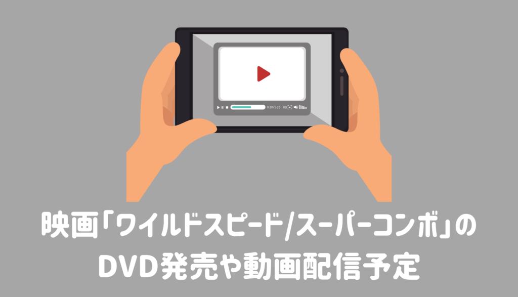 映画「ワイルドスピード/スーパーコンボ」のDVD発売や動画配信予定