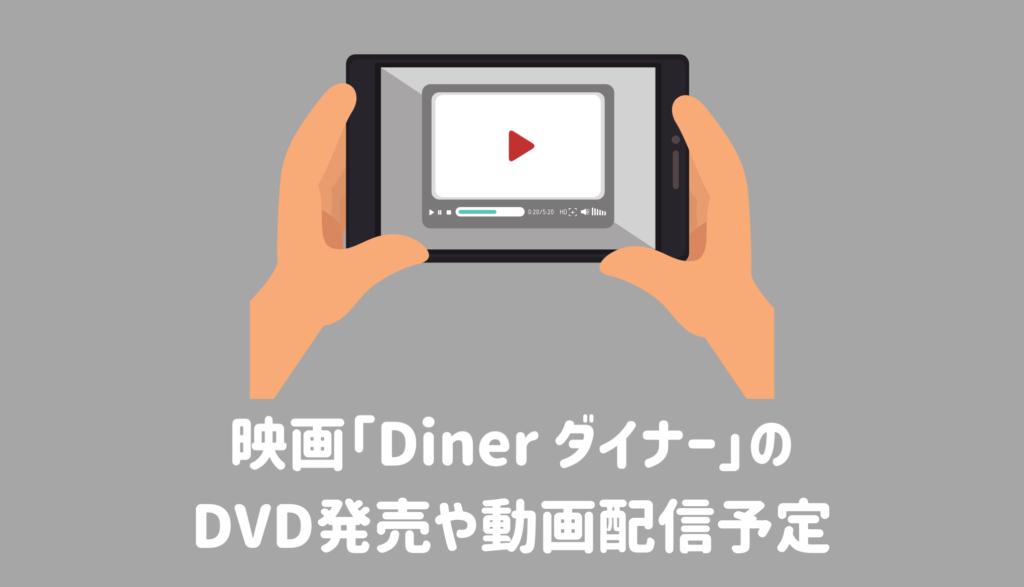 映画「Diner ダイナー」のDVD発売や動画配信予定