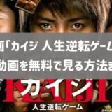 映画「カイジ 人生逆転ゲーム」のフル動画を無料視聴する方法