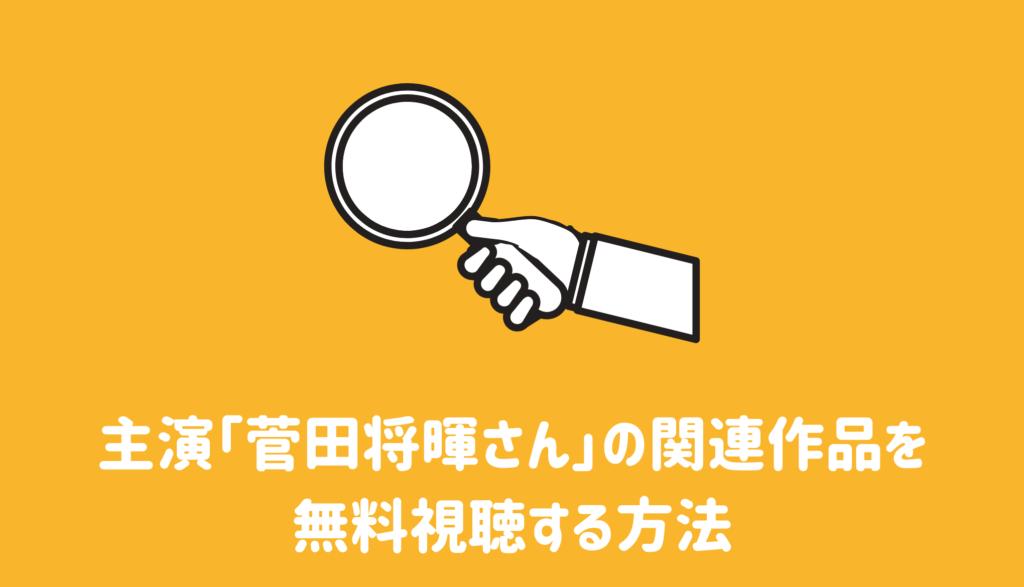 「菅田将暉さん」の関連作品を無料視聴する方法
