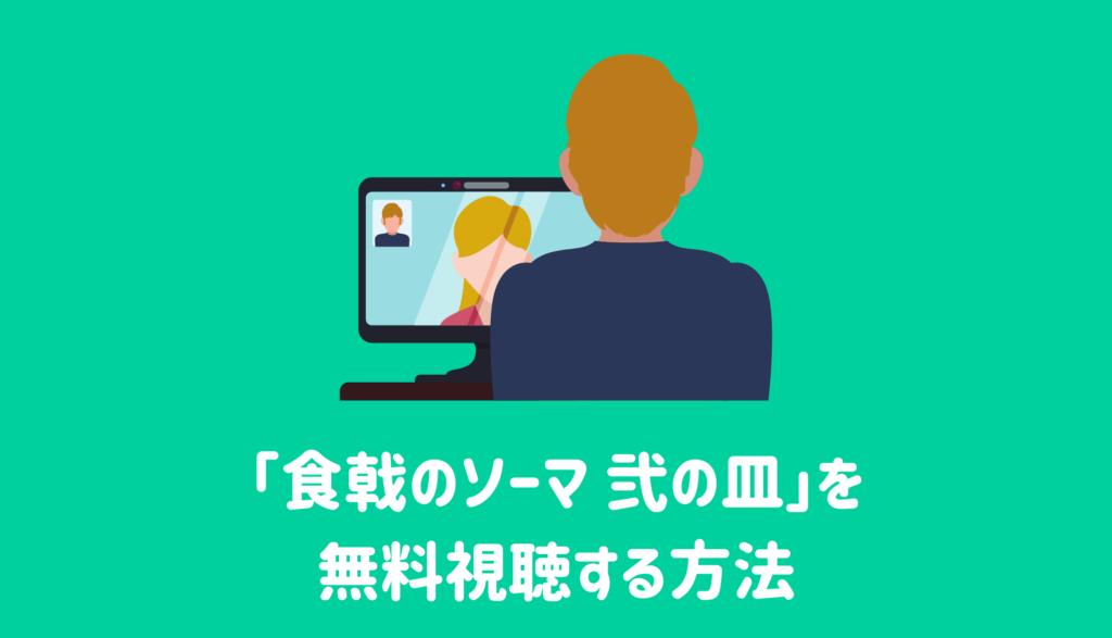 「食戟のソーマ 弐の皿」を無料視聴する方法