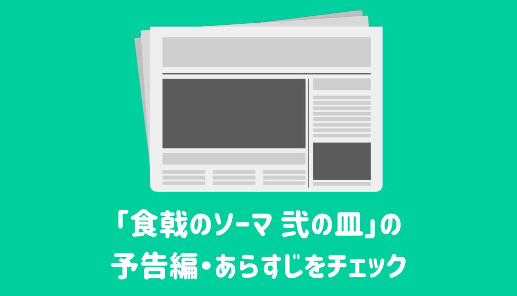 「食戟のソーマ 弐の皿」の予告編・あらすじをチェック