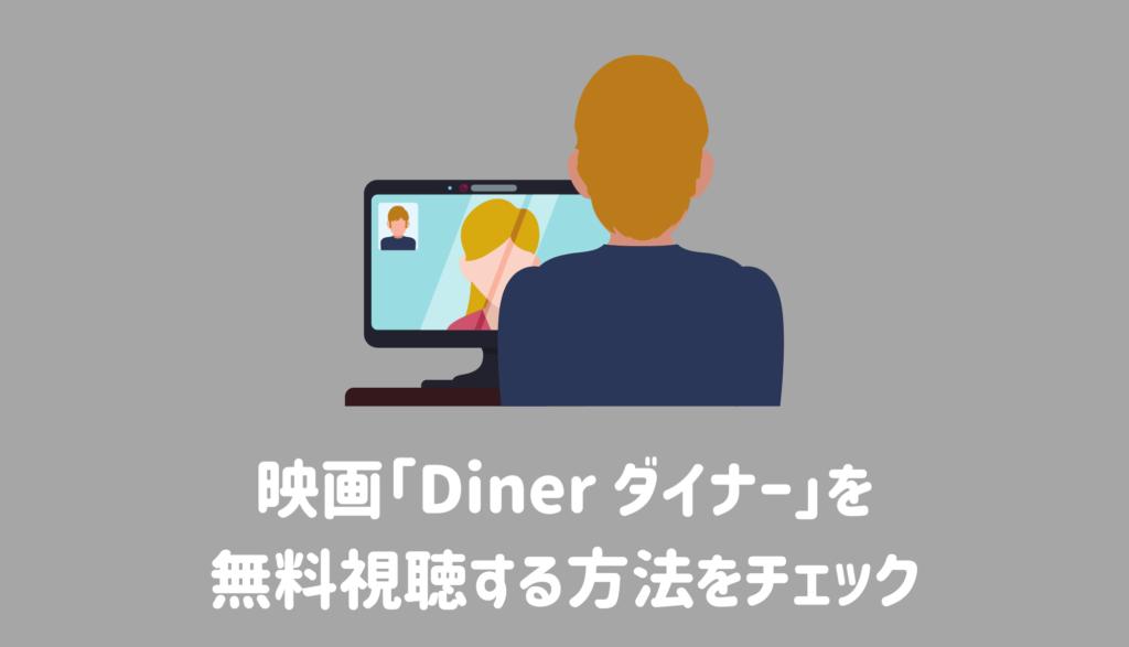 映画「Diner ダイナー」を無料視聴する方法