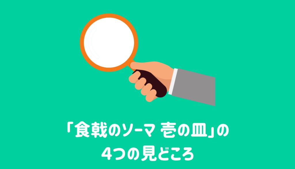 「食戟のソーマ 壱の皿」の見どころ
