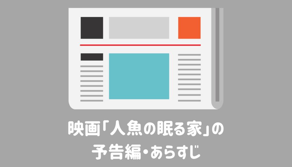 映画「人魚の眠る家」の予告編・あらすじ