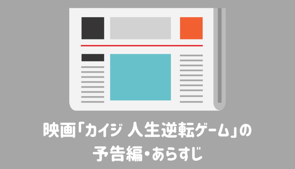 映画「カイジ 人生逆転ゲーム」の予告編・あらすじ