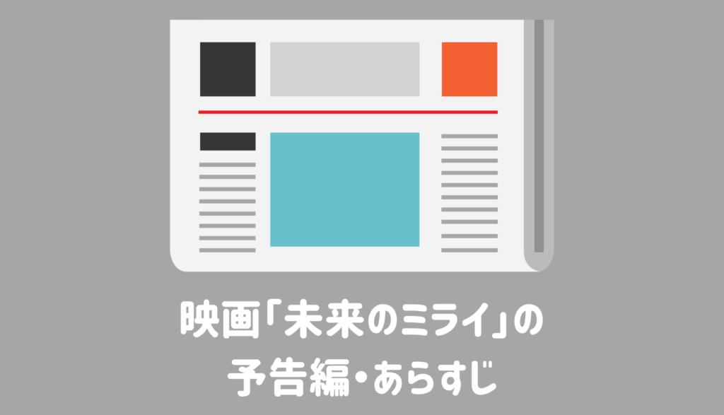 映画「未来のミライ」の予告編・あらすじ