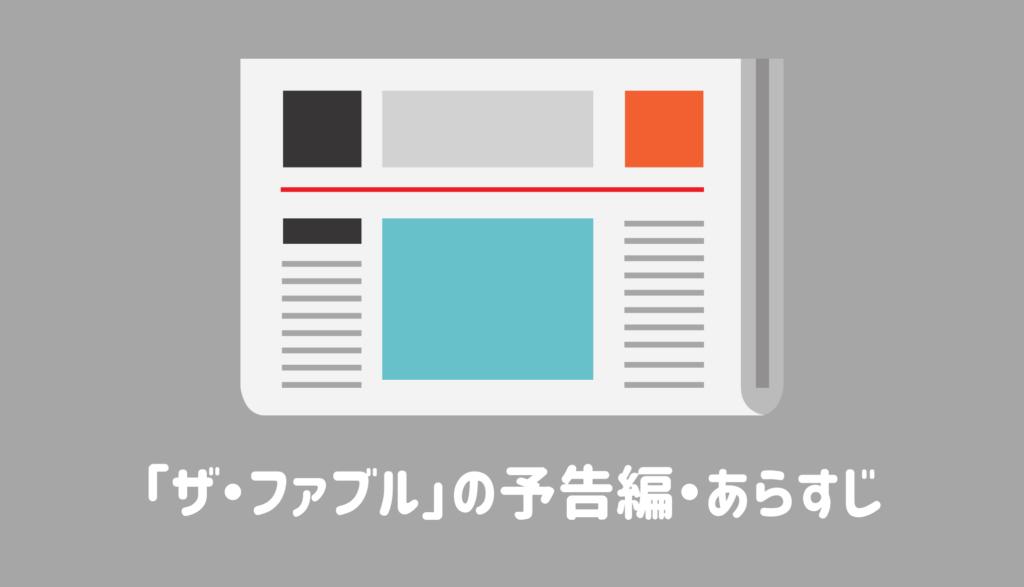 「ザ・ファブル」の予告編・あらすじ