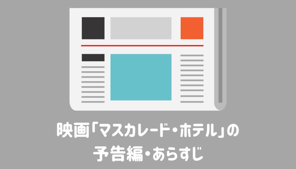 映画「マスカレード・ホテル」の予告編・あらすじ