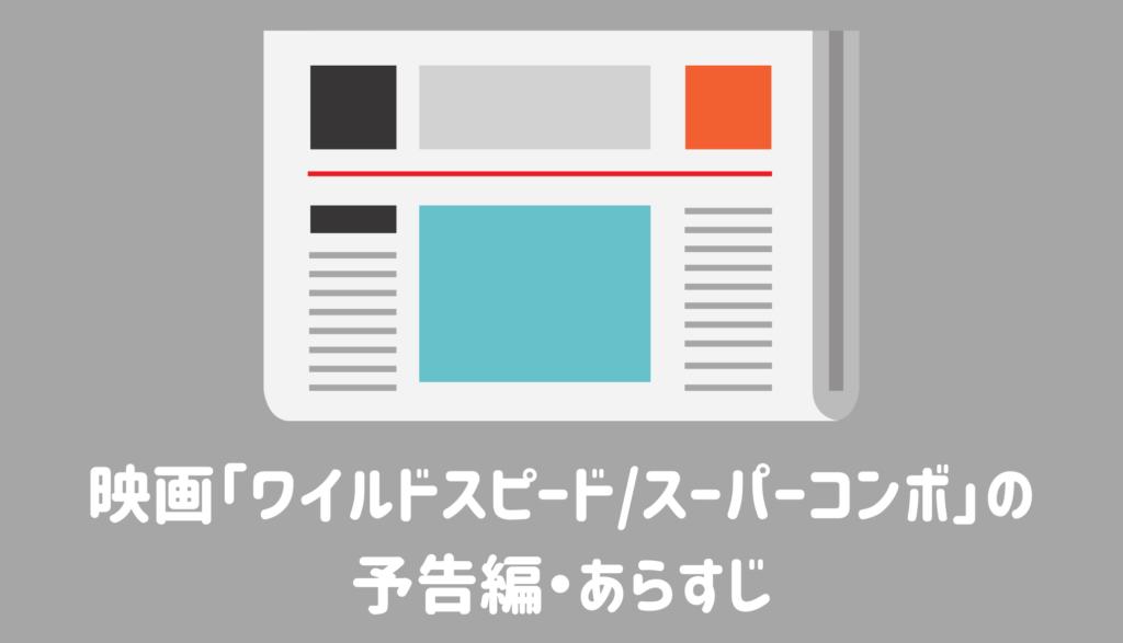 映画「ワイルドスピード/スーパーコンボ」の予告編・あらすじ