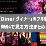 映画「Diner ダイナー」のフル動画を無料視聴する方法