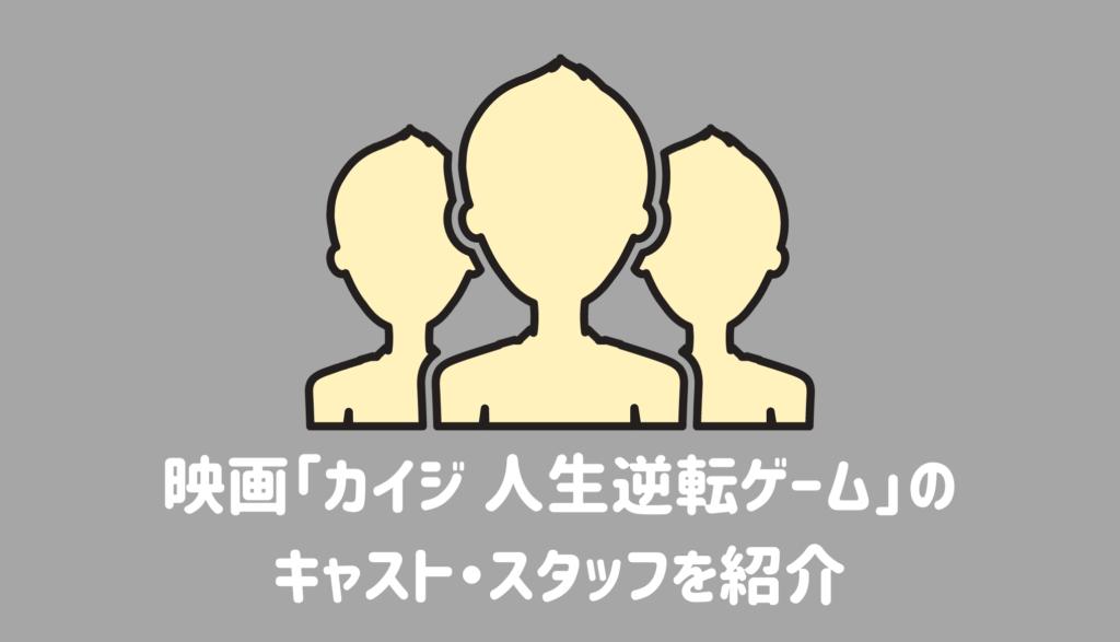 映画「カイジ 人生逆転ゲーム」のキャスト・スタッフ