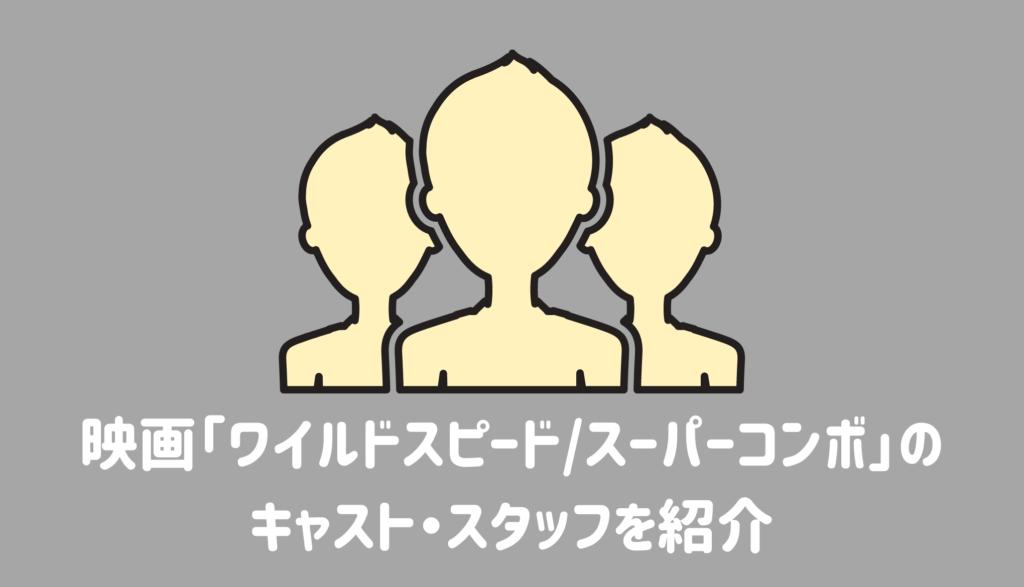 映画「ワイルドスピード/スーパーコンボ」のキャスト・スタッフ