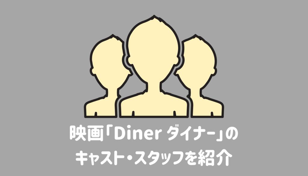 映画「Diner ダイナー」のキャスト・スタッフ