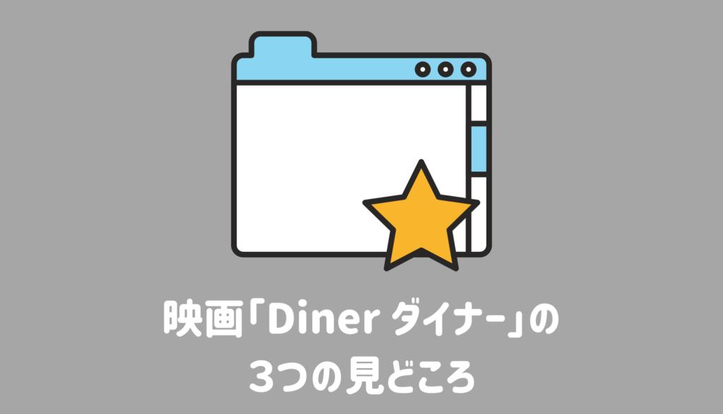 映画「Diner ダイナー」の見どころ