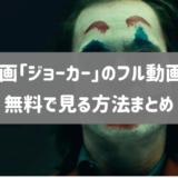 映画「ジョーカー」のフル動画を無料視聴する方法