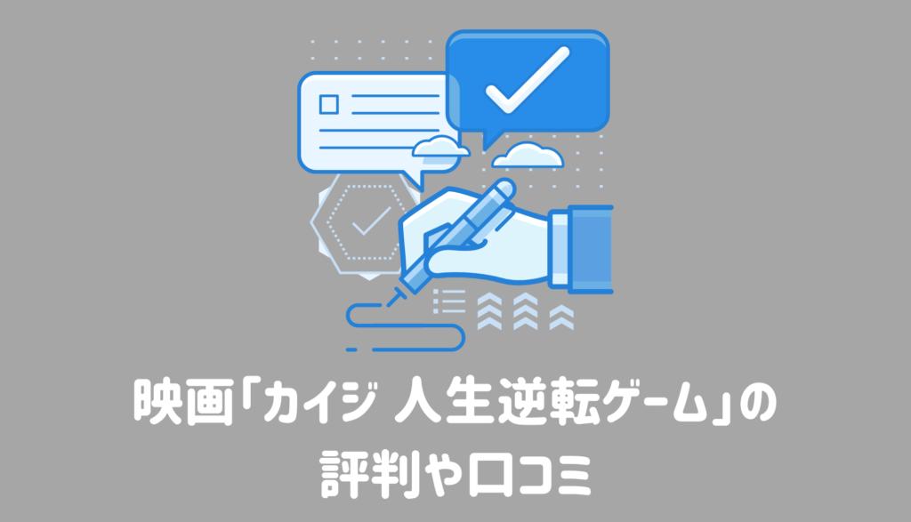映画「カイジ 人生逆転ゲーム」の評判・口コミ