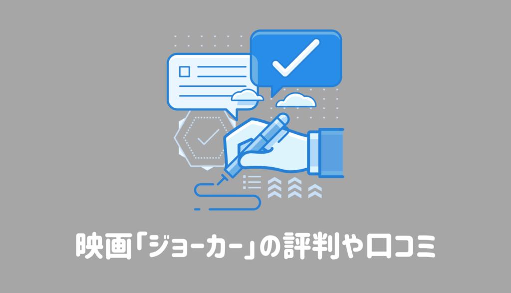 「ジョーカー」の評判・口コミ