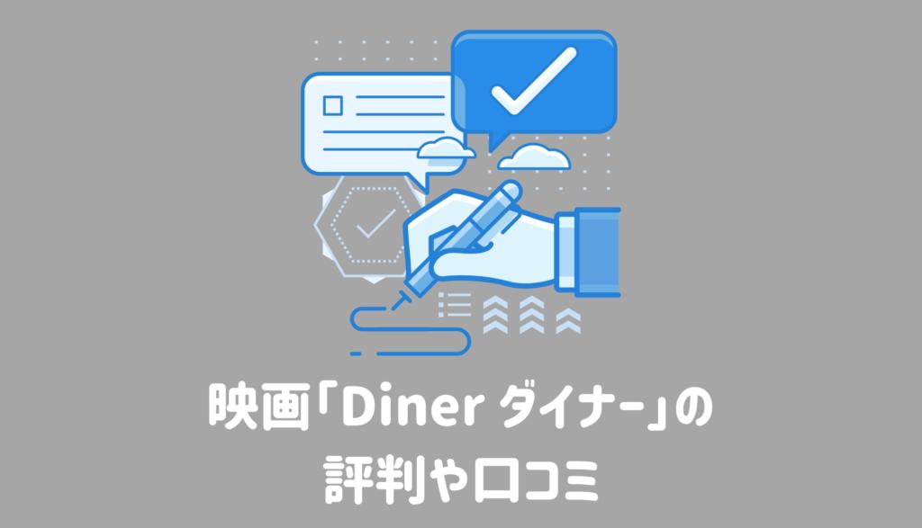 映画「Diner ダイナー」の評判や口コミ