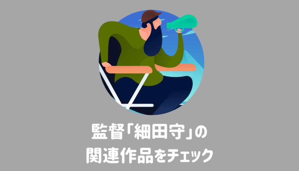 細田守監督の関連作品をチェック