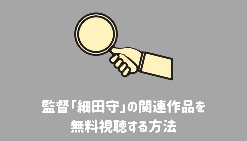 細田守監督の関連作品を無料視聴する方法