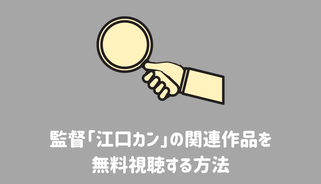 江口カン監督の作品を無料視聴する方法