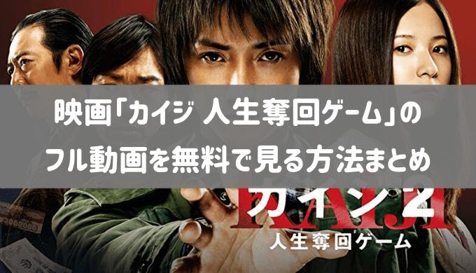 映画「カイジ 人生奪回ゲーム」のフル動画を無料視聴する方法