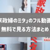 「家政婦のミタ」のフル動画を無料視聴する方法