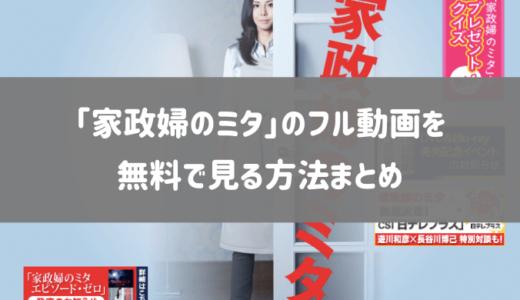ドラマ「家政婦のミタ」のフル動画を無料で見る方法【合法です】