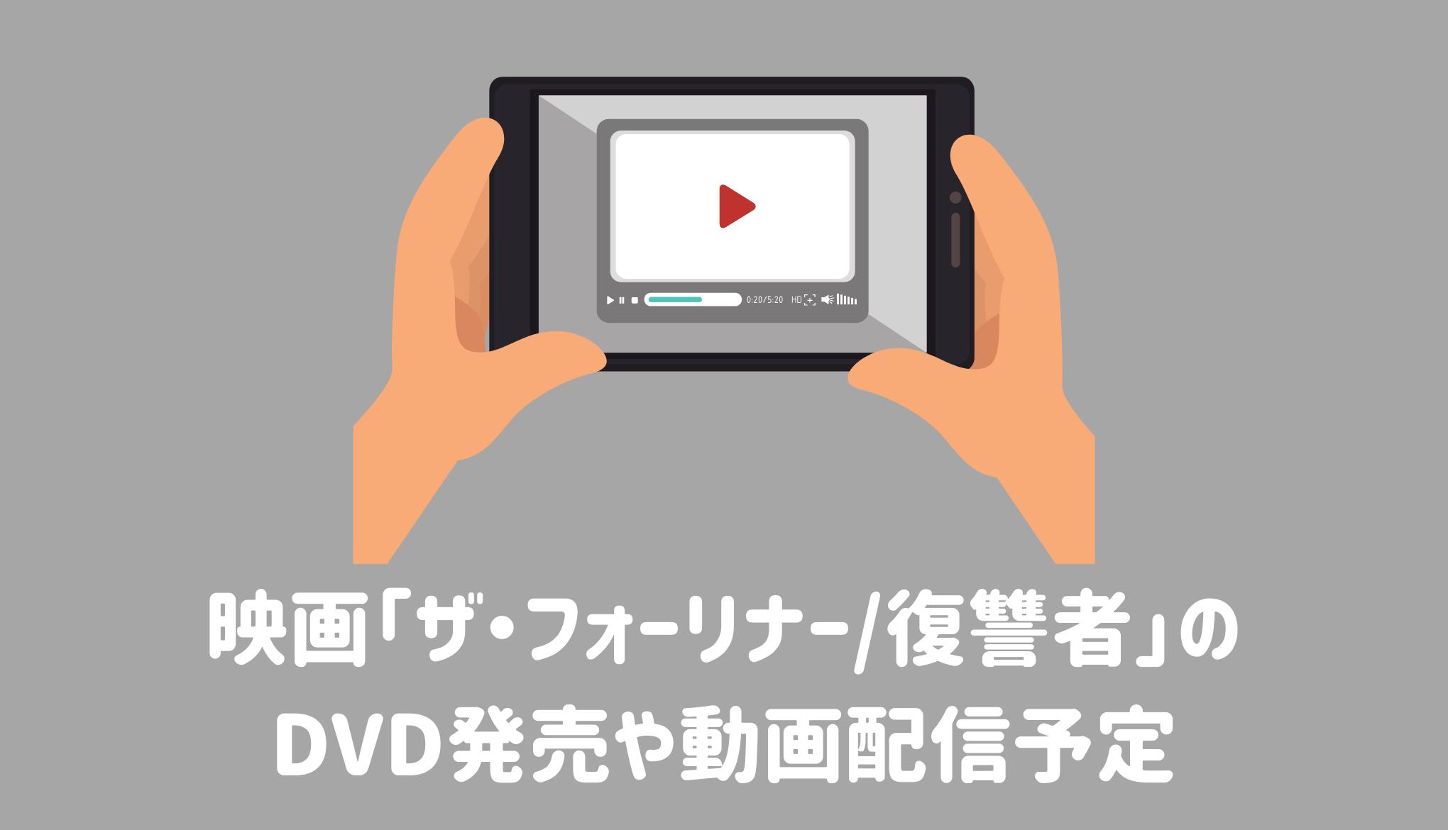 映画「ザ・フォーリナー/復讐者」のDVD発売や動画配信予定